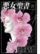 【21-25セット】悪女聖書