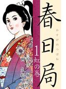 【全1-4セット】春日局