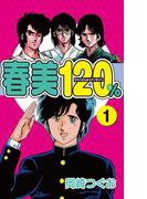 【全1-6セット】春美120%