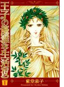 【全1-2セット】王子の優雅な生活(仮)1巻~2巻