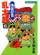 【6-10セット】落第忍者乱太郎