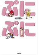 【全1-2セット】ぷにぷに(朝日新聞出版)