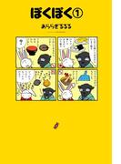 【全1-3セット】ぽくぽく(朝日新聞出版)