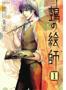【全1-4セット】鵺の絵師(Nemuki+コミックス)