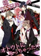 【1-5セット】極★SSS兄弟のオトウトになっちゃった!?(ラブきゅんコミック)