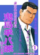 【1-5セット】鬼島平八郎