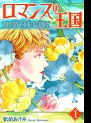 【1-5セット】ロマンスの王国