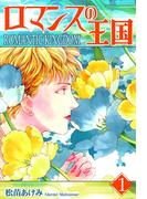 【全1-6セット】ロマンスの王国