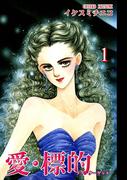 【全1-2セット】愛・標的-ラブ・ターゲット-