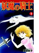 【全1-7セット】妖魔の騎士