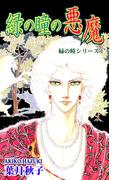 【全1-3セット】緑の瞳シリーズ