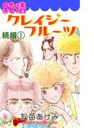 【全1-9セット】純情クレイジーフルーツ続編