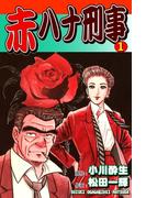 【全1-2セット】赤ハナ刑事