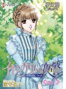【全1-2セット】イセングリムの夜警 黄昏の向こうの森(夢幻燈コミックス)