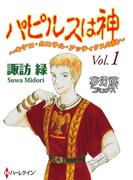 【全1-3セット】パピルスは神~キケロ・カエサル・アッティクスの記~(夢幻燈コミックス)