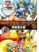 【全1-2セット】ウルティモ・スーパースター(デジタルブックファクトリー)
