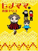 【全1-3セット】ヒメママ(ヒメママシリーズ)