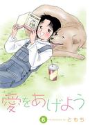 【6-10セット】愛をあげよう(スマートブックス)