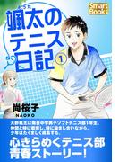 【全1-2セット】颯太のテニス日記(スマートブックス)