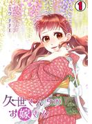 【1-5セット】久世さんちのお嫁さん(ロマ☆プリ)