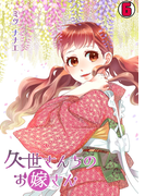 【6-10セット】久世さんちのお嫁さん(ロマ☆プリ)