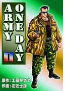 【全1-3セット】ONE DAY ARMY