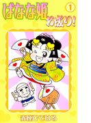 【全1-3セット】ばなな姫お成り!
