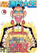 【6-10セット】摩訶不思議 通販大王