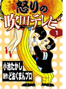 【全1-3セット】怒りの吹田テレビ