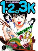 【全1-3セット】1・2の3K スーパー寿川崎店