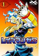 【全1-3セット】レイズマン・ゼロ(ヒーロークロスライン)
