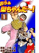 【全1-2セット】おらぁ栄ちゃんだ~!