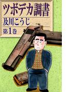 【1-5セット】ツボデカ調書