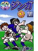 【全1-2セット】F.C.ジンガ
