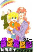 【全1-5セット】橘屋繁盛記