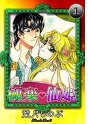 【全1-2セット】極楽・仙姫