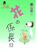 【11-15セット】花の係長