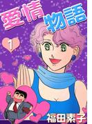 【全1-2セット】愛情物語