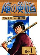 【全1-20セット】俺の剣道