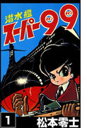 【全1-2セット】潜水艦スーパー99