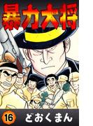 【16-20セット】暴力大将