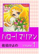 【全1-2セット】ハロー!マリアン