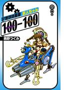 【全1-2セット】SF地球防衛隊 新人ちゃん100-100