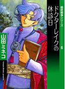 【6-10セット】最終戦争シリーズ