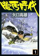 【全1-5セット】蛍雪時代