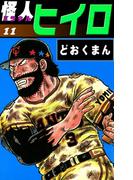 【11-15セット】怪人ヒイロ