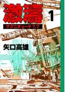 【全1-3セット】激濤 マグニチュード7.7