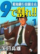 【全1-4セット】9で割れ!!―昭和銀行田園支店