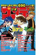 【全1-3セット】無料サンプル集「少年サンデー」(少年サンデーコミックス)