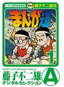 【1-5セット】まんが道(藤子不二雄(A)デジタルセレクション)